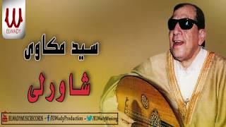 تحميل اغاني Sayed Mekawy - Shawerly / سيد مكاوى - شاورلى MP3