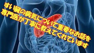 膵臓の病気の症状や女性の背中の痛み他大事な話をやさしく解説1