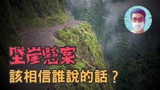 美女跌落60米深的懸崖,谁才是真正的凶手......