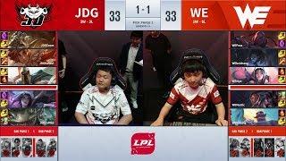 【LPL夏季賽】第6週 JDG vs WE #3