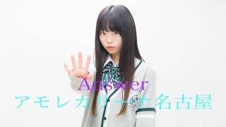 Answer【振り付けビデオ】/アモレカリーナ名古屋
