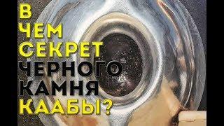 В чем СЕКРЕТ Черного камня КААБЫ?