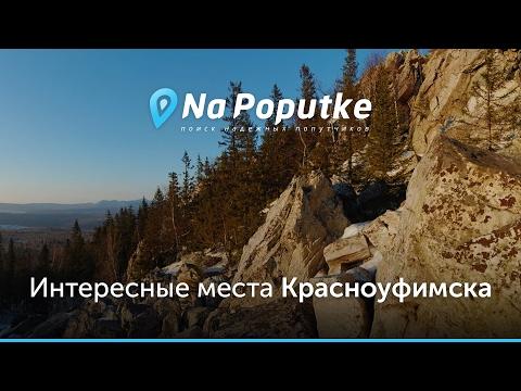 Достопримечательности Красноуфимска. Попутчики из Екатеринбурга в Красноуфимск.