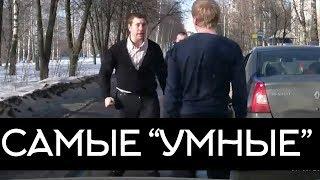 """Подборка САМЫХ """"УМНЫХ"""" водителей #32"""