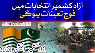 Pak Army will be deployed in Azad Kashmir Elections   BOL News