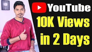 100% Working - How to Get 10K Views in 2 Days | Get More Views on YouTube |  Enable Monetization