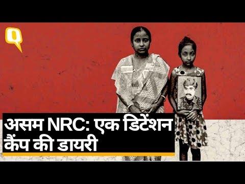 Assam NRC: गोलपारा डिटेंशन कैंप से क्विंट की ग्राउंड रिपोर्ट। Quint Hindi