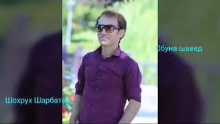 Бехтарин суруди нави 2018 Шохрух Шарбатов Модар