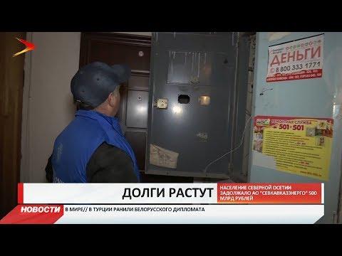 Долги населения Северной Осетии перед «Севкавказэнерго» превысили полмиллиарда рублей