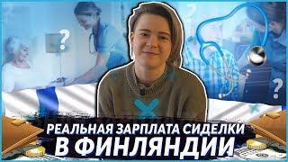 Аня получила постоянный договор. Зарплата в Финляндии у младшей медсестры.