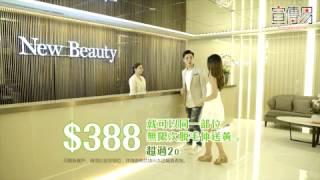 New Beauty 激光脫毛(陳少邦) 15秒