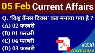 Next Dose #330 | 5 February 2019 Current Affairs | Daily Current Affairs | Current Affairs In Hindi