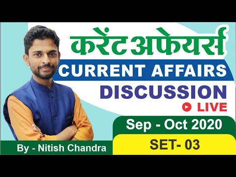 Set-03Oct BPSC, BSSC, BIHAR SI, RAILWAY NTPC & GROUP-D CURRENT AFFAIRS LIVE STREAM RUKMINI PRAKASHAN