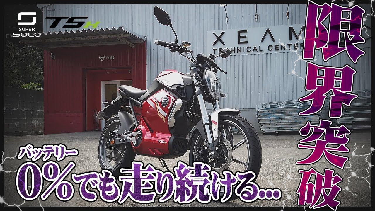 【電動バイク】驚異のバッテリー0%で走るTSXの航続距離検証ツーリングが思わぬ結果に...!