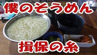 パテモソ素麺揖保の糸を食う大盛り飯動画飯テロ