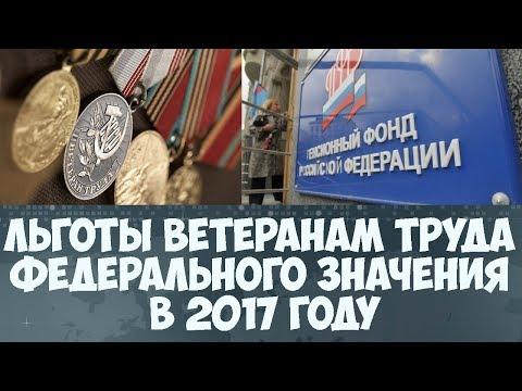 Льготы ветеранам труда федерального значения 2017