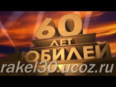 поздравления юбиляру 60 лет мужчине