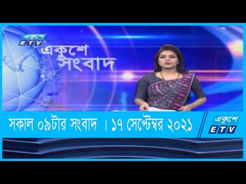 09 AM News || সকাল ০৯টার সংবাদ || 17 September 2021 || ETV News