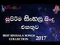 Sinhala Nonstop Music Collection 2016 [ නවතම සුපිරි ගීත එකතුව ]