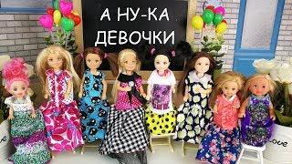 КОНКУРС А НУ-КА ДЕВОЧКИ ЧАСТЬ 1 Мультик #Барби Школа Куклы Для девочек