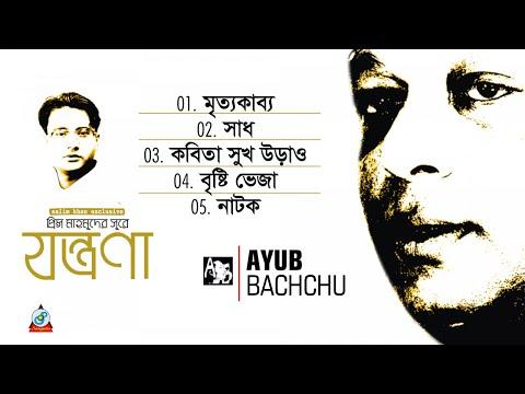 Ayub Bachchu - Jontrona | যন্ত্রনা | Legend of Rock Music | Official Audio Jukebox | Sangeeta