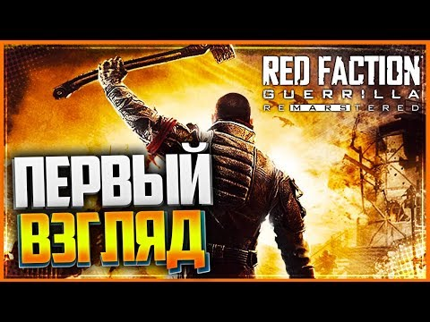 RED FACTION GUERILLA: Re-Mars-tered 💥 ПЕРВЫЙ ВЗГЛЯД