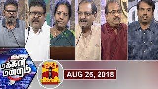 (25/08/2018) Makkal Mandram : What Next After Demise of Karunanidhi and Jayalalithaa?   Thanthi TV