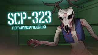 SCP-323 กวางกระหายเลือด | ep.23