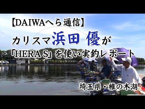 【へら鮒】カリスマ浜田優が椎の木湖で「HERA S」を使い実釣レポート/ダイワへら通信