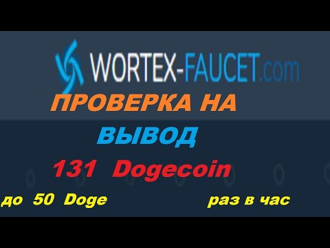Проверка на вывод кран wortex faucet  131 Dogecoin