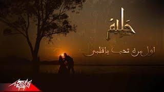 اغاني طرب MP3 Abd El Halim Hafez | ( أول مرة تحب يا قلبي و أول يوم أتهنى ( اغنية اول مرة تحميل MP3