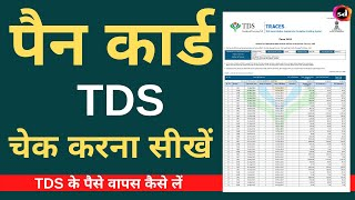 How to download tds certificate   how to check Pan card TDS payment online