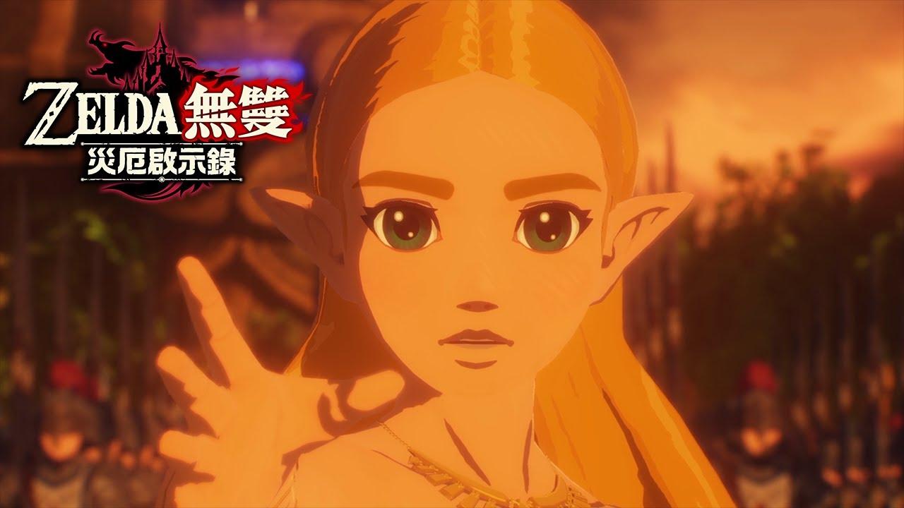 《薩爾達無雙 災厄啟示錄》公開上市宣傳片,遊戲將於11月20日登陸 Switch,支援中文。 Maxresdefault