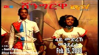 ERi-TV, Eritrea - Shingrwa/ሸንግርዋ - 5ይ ዙርያ - 1ይ መድረኽ - መንደፈራ - February 15, 2020