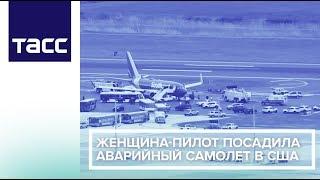 Женщина-пилот посадила аварийный самолет в США