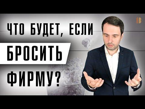 Можно ли «бросить» фирму без последствий? Исключение компании из ЕГРЮЛ.