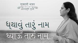 Dhyaun Taroon Naam  Anandmurti Gurumaa  Gujarati Bhajan