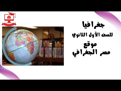 """جغرافيا للصف الأول الثانوي 2021 - الحلقة 3 - """" موقع مصر الجغرافي"""""""