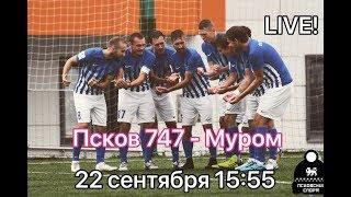 """Псков-747"" - ""Муром"" 22.09."