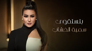 Somaya ElKhashab - Btstqwa | 2019 | سمية الخشاب - بتستقوى