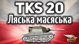 TKS z n.k.m. 20 mm - Подарочный танк на 8 день рождения World of Tanks - Гайд