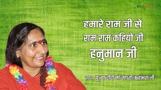 Didi Maa Sadhvi Ritambhara Ji  Bhajan  Hamare Ram Ji Se Ram Ram Kahiyo Ji Hanuman
