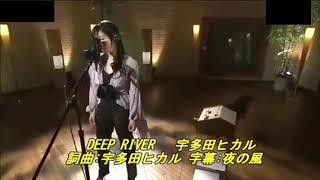宇多田光 Utada Hikaru - Deep River. Live Japan Gold Disc Award. 2005 中/日文字幕