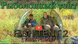 Навес для рыбалки от дождя форум