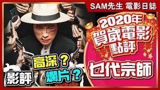 🎬 乜代宗師   劇透影評   評價兩極?  子華神粉絲BUY唔BUY? 香港人要支持黃子華?    The Grand Grandmaster 【2020賀歲電影點評系列】  Sam先生🎬
