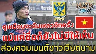ส่องคอมเมนต์ชาวเวียดนาม-หลังเห็น'เหงียนคองเฟือง'ไม่มีรายชื่อติดถึง 6 เกม