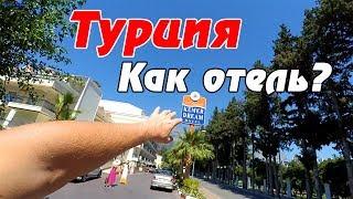 Отель в Турции Kemer Dream hotel 4* все включено - отзыв о доступном отеле в Кемере. Чем кормят?