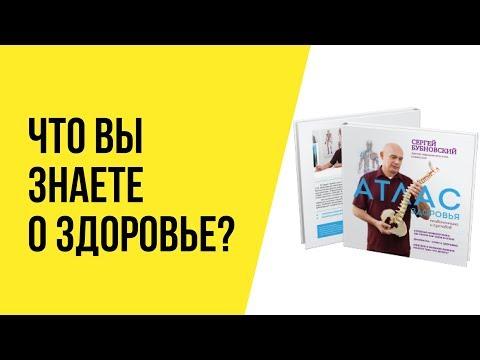 Атлас здоровья позвоночника и суставов - книга Бубновсокго - лучший подарок на Новый год 2019