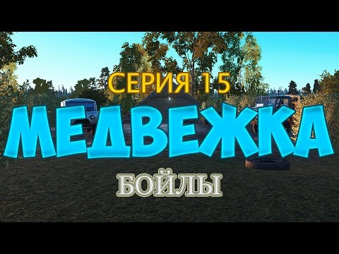 Озеро Медвежье   Серия 15