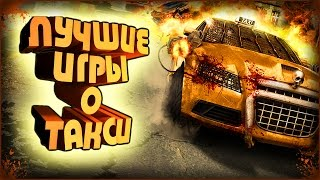 ТОП 10 - Лучшие Игры о Такси для Слабых ПК